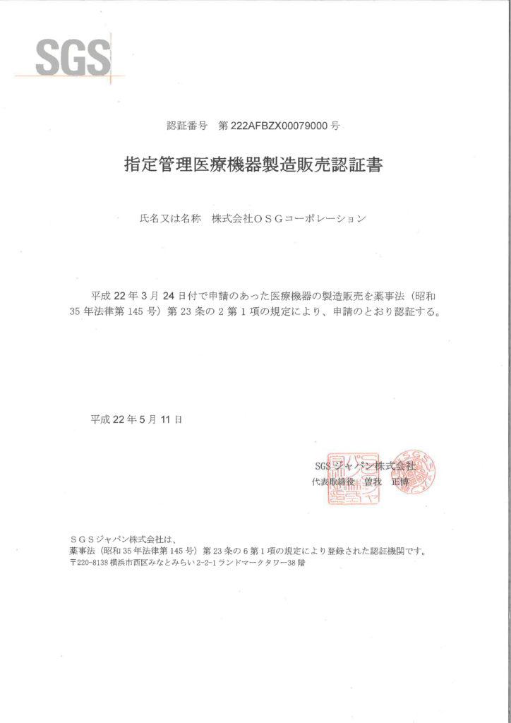 医療機器認証書 Hu 121