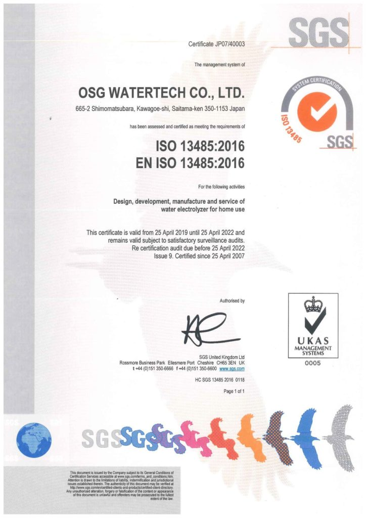 ISO登録証(20190425)